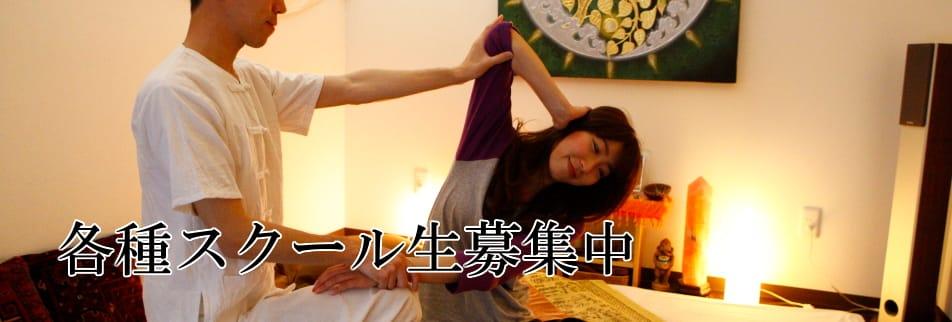asian relax WaiTea/福井県鯖江市でタイ古式マッサージ、バリニーズ、整体、CS60等リラクゼーションマッサージはお任せ!
